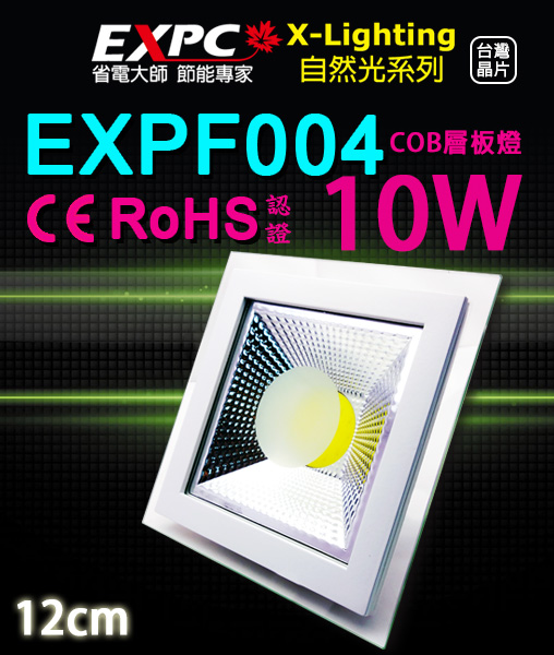 EXPF004-10W方形 LED 筒燈 10W 側發光 嵌燈 層板燈 120mm COB 全鋁散熱 透明外罩 (7W 8W 12W 14W 16W) EXPC X-LIGHTING
