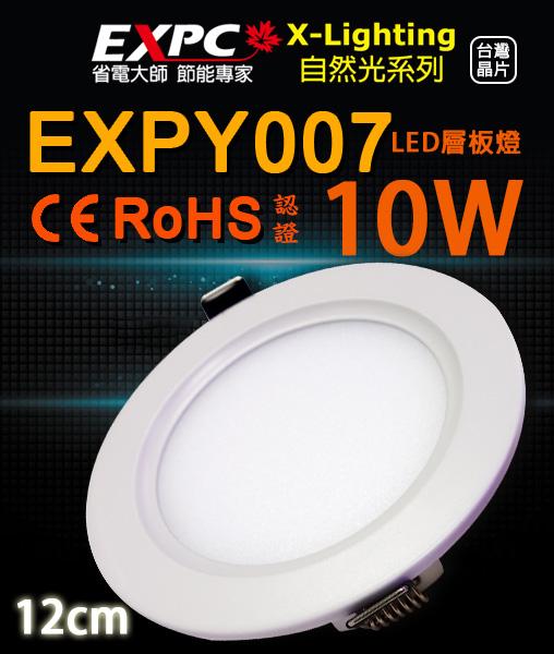 EXPY007-10W圓形 LED 筒燈 10W 側發光 崁燈 層板燈 120mm 全鋁散熱 (7W 8W 12W 14W 16W) EXPC X-LIGHTING