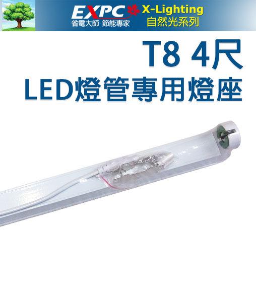 LED T8 4尺專用燈管燈座 鋁合金 支架 層板燈 4尺 20W ☆EXPC☆