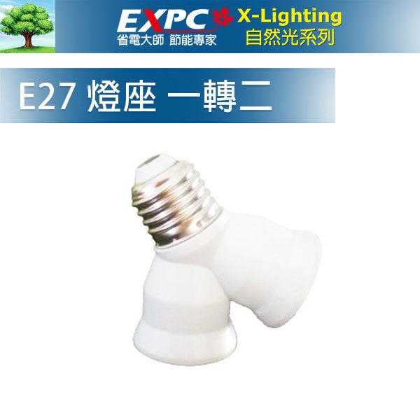 E27 一轉二 雙胞胎 雙頭  LED  燈座  ☆EXPC☆