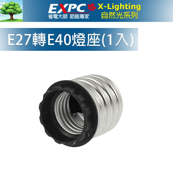 E40 轉 E27 燈座 LED 水果店 蔬果店 市場燈 轉接 ☆EXPC☆