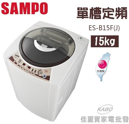 【佳麗寶】-(SAMPO聲寶)15公斤單槽3D立體水流洗衣機 【ES-B15F(J)】