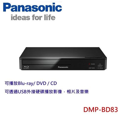 【佳麗寶】-(Panasonic國際牌)藍光系列DVD【DMP-BD83】