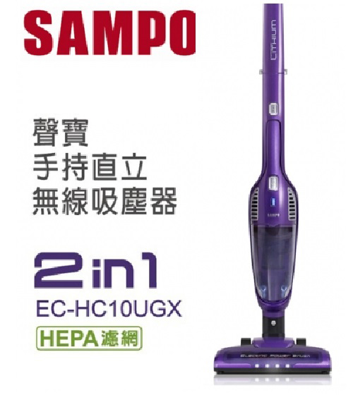 SAMPO 聲寶 手持直立無線2IN1吸塵器 EC-HC10UGX **免運費**