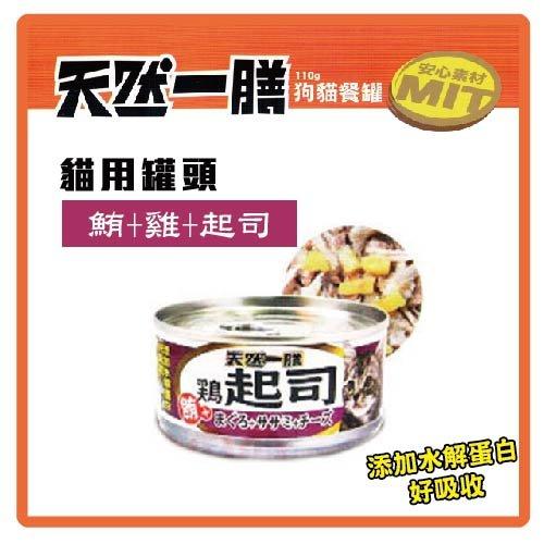 【力奇】天然一膳 貓用罐頭(鮪+雞+起司)110g- 24 元>可超取(C222A01)