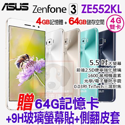ASUS ZenFone 3 5.5吋 贈64G記憶卡+9H玻璃螢幕貼+側翻皮套 八核心 4G 智慧型手機 ZE552KL 4/64