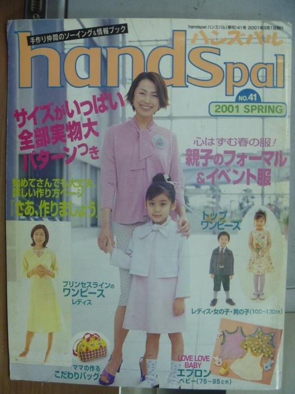 【書寶二手書T1/美工_QML】handSpal_2001Spring_親子裝等_日文
