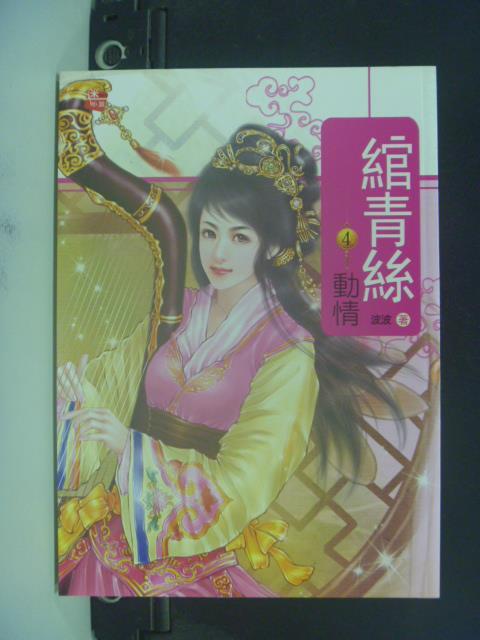 【書寶二手書T1/言情小說_GTC】綰青絲 4: 動情_波波