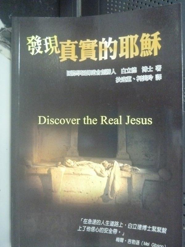 【書寶二手書T2/宗教_LEO】發現真實的耶穌_白立德