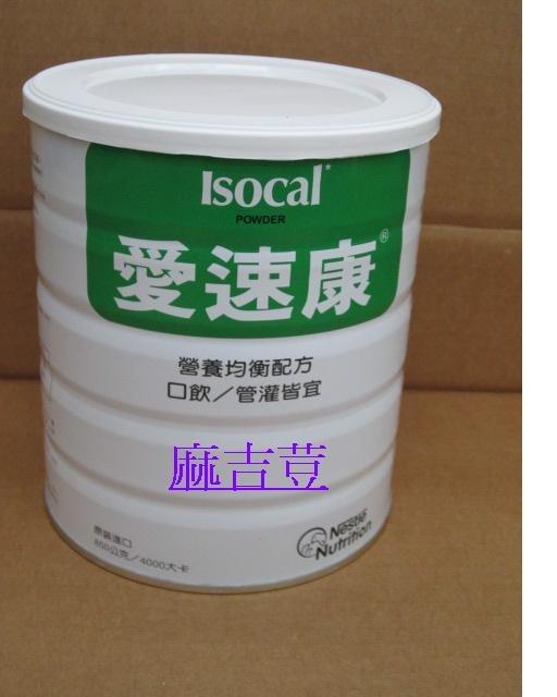 Isocal 雀巢愛速康營養均衡粉末配方 850g 一箱12罐 口飲/管灌皆宜 效期每月更新