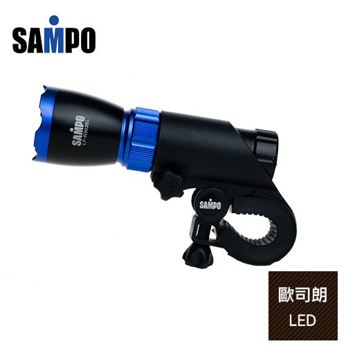 【SAMPO】聲寶炫亮LED鋁合金防水1W腳踏車燈手電筒(LF-R902BL)