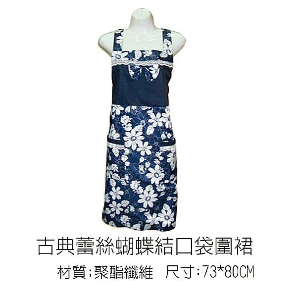 古典蕾絲蝴蝶結口袋圍裙GS524藍