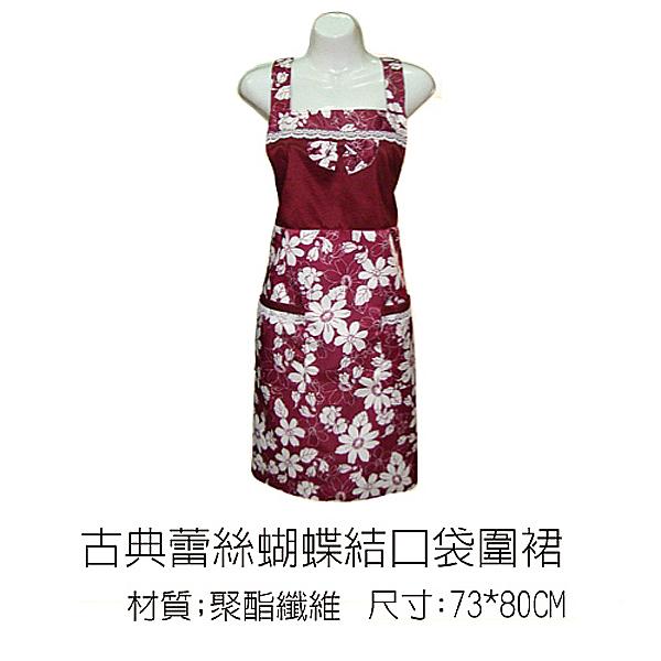 古典蕾絲蝴蝶結口袋圍裙GS524紅