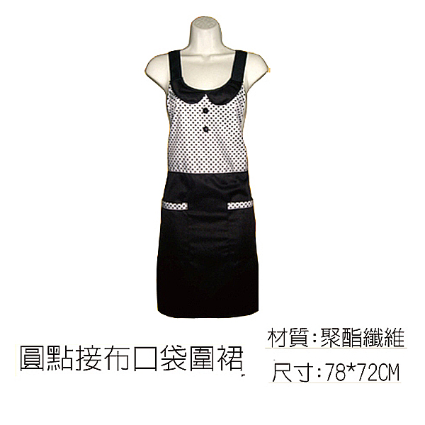 圓點接布口袋圍裙GS546黑