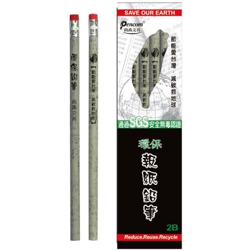 【尚禹 PENCOM 鉛筆】RP-60 2B 環保報紙鉛筆 (12支/盒)