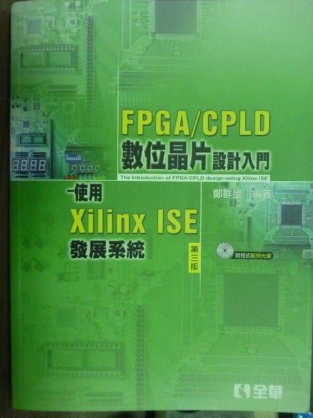 【書寶二手書T4/大學理工醫_PLQ】FPGA/CPLD數位晶片設計入門_鄭群星_3/e_有光碟