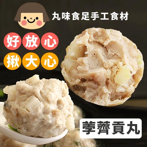 【丸味食足】手工大貢丸-香菇荸薺(600g ±5% )