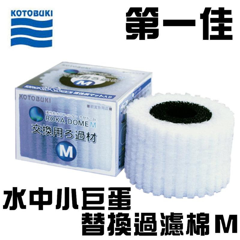 [第一佳 水族寵物] 日本KOTOBUKI水中小巨蛋(水妖精)生化棉 過濾棉 M