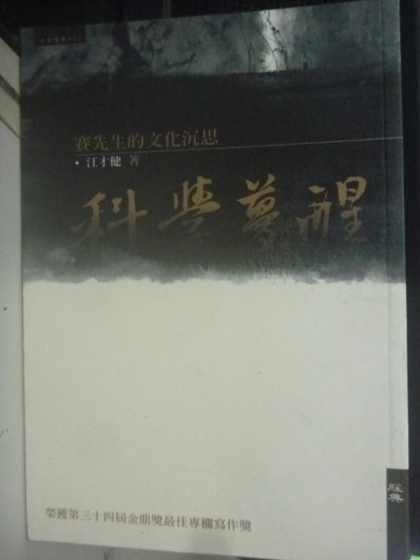【書寶二手書T5/科學_LFJ】科學夢醒-賽先生的文化沉思_江才健