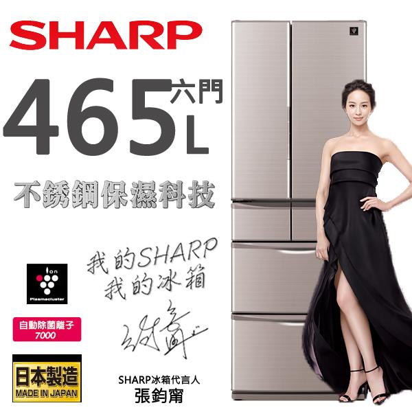 SHARP 夏普 日本原裝 變頻六門對開冰箱 465L SJ-XF47BT-T 晶燦棕 環保節能首選