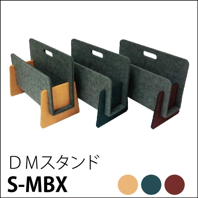 DM架/文件架/收納架/雜誌架/文具/擺飾【宜室宜家S-MBX】