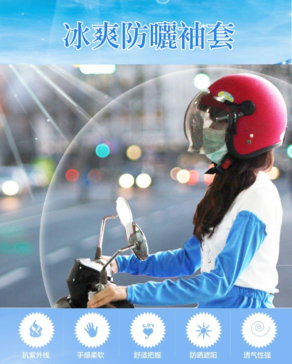 小玩子 RK-1 冰涼袖套 無手背 夏天 抗UV 舒爽 冰涼 透氣 騎車 開車 旅遊 運動 太陽 RK-8011