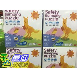 [105限時限量促銷] COSCO 3M SAFETY PLAYMAT 兒童安全遊戲巧拼地墊21片+20個邊條 _C107247