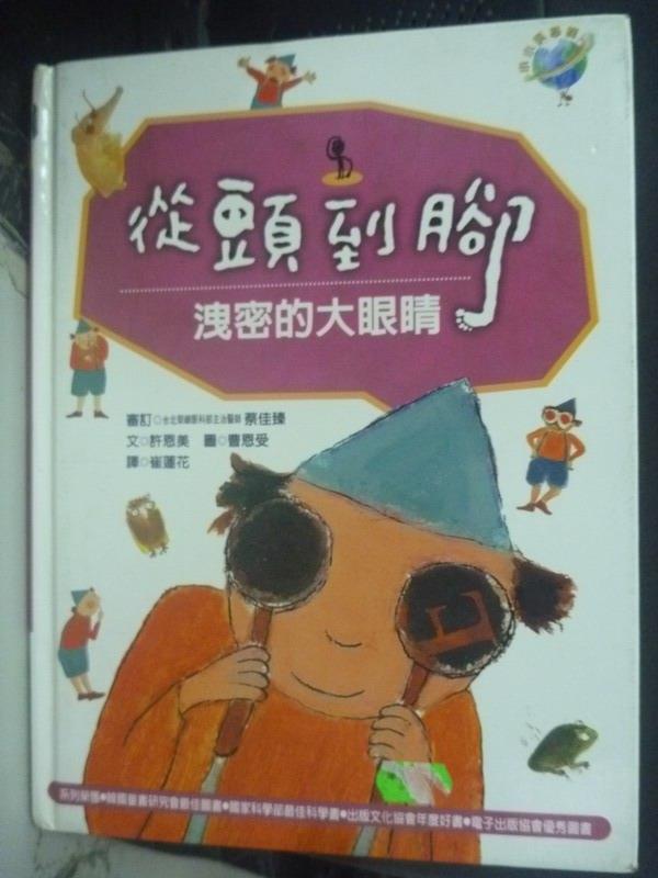 【書寶二手書T4/少年童書_YIQ】從頭到腳-洩密的大眼睛_許恩美