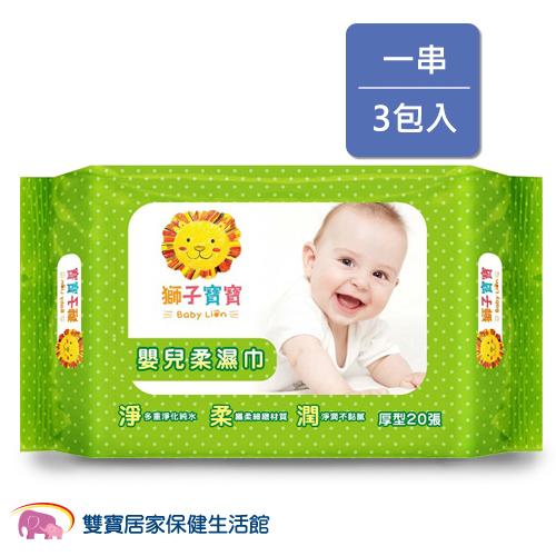 獅子寶寶 嬰兒柔濕巾 濕紙巾 厚型(20抽) 3包/串