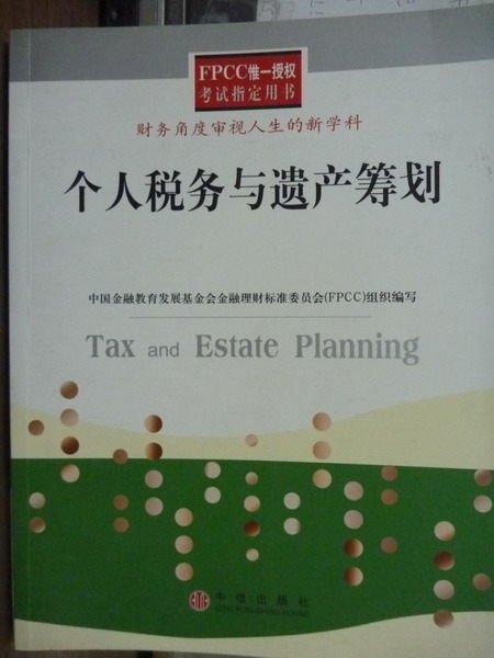 【書寶二手書T6/財經企管_PLC】個人稅務與遺產籌劃_劉怡_簡體