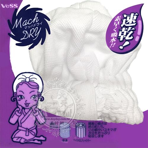 居家輕時尚 ◇悠貝莉G-8039日本超細纖維 快乾髮帽◇ 速乾吸水髮帽[51179]