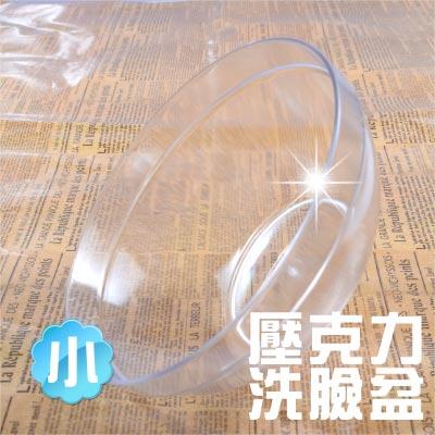 【美容乙級考試-護膚場必備】PS-511透明壓克力洗臉盆(直徑18cm)-單入 [32039]