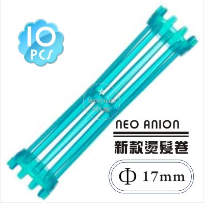 【日本原裝進口】NEO ANION新款>冷燙髮專用髮卷17*85mm(10入) [48820]