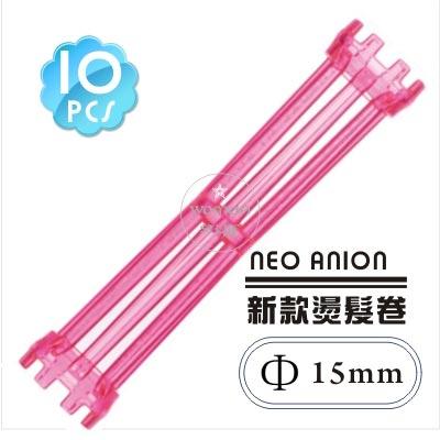 【日本原裝進口】NEO ANION新款>冷燙髮專用髮卷15*85mm(10入) [48821]