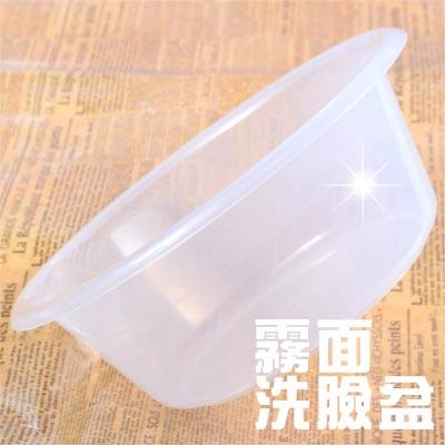 Q-70-4美容護膚按摩清潔霧面透明洗臉盆(直徑23.5cm)-單入 [62922]