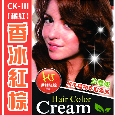 [沙龍級護髮染]CK III護髮染髮膏H5香檳紅棕 [49545]◇美容美髮美甲新秘專業材料◇