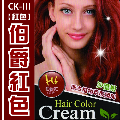 [沙龍級護髮染]CK III護髮染髮膏H6伯爵紅 [49546]◇美容美髮美甲新秘專業材料◇