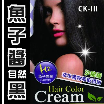 [沙龍級護髮染]CK III護髮染髮膏H2魚子醬黑 [49548]◇美容美髮美甲新秘專業材料◇