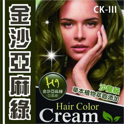 [沙龍級護髮染]CK III護髮染髮膏H9亞麻綠 [49549]◇美容美髮美甲新秘專業材料◇