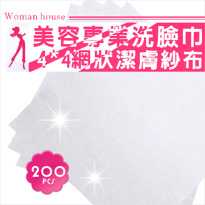 【醫美最愛選用】Woman House 4*4紗布塊 200p [72828] 美容師必備◇ 2016線上美容展 ◇