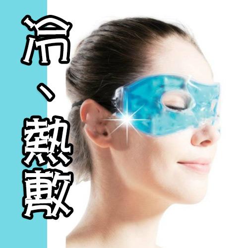 矽膠冰敷眼罩(可冷熱敷) [23246]◇美容美髮美甲新秘專業材料◇