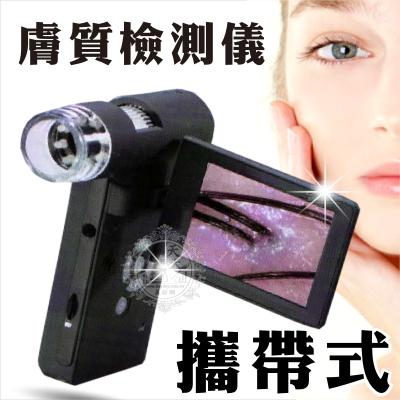典億DE-405攜帶式.掌上型頭皮/膚質/髮質檢測儀 [49881]