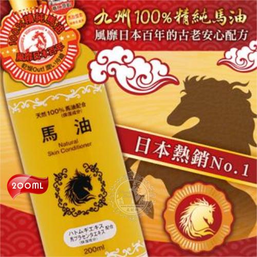 ::日本熱銷第一:: 九州精純馬油化妝水-200ml [50206]◇美容美髮美甲新秘專業材料◇