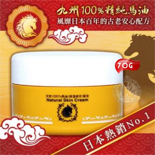 ::日本熱銷第一:: 九州精純馬油乳霜-70G [50208]◇美容美髮美甲新秘專業材料◇