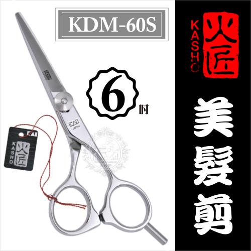 ::美髮剪刀系列:日本火匠進口美髮剪刀-KDM-6吋 [50413]◇美容美髮美甲新秘專業材料◇