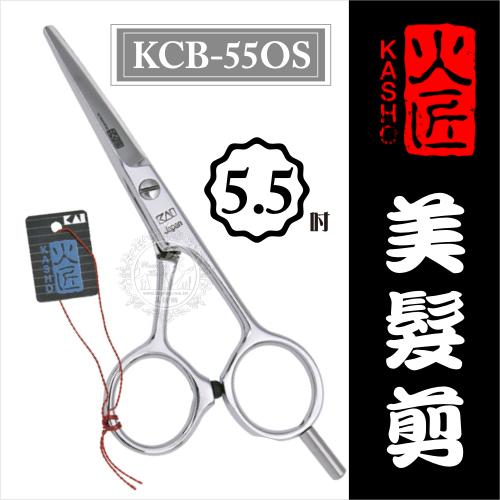 ::美髮剪刀系列:: 日本火匠進口美髮剪刀- KCB-5.5吋 [50421]◇美容美髮美甲新秘專業材料◇
