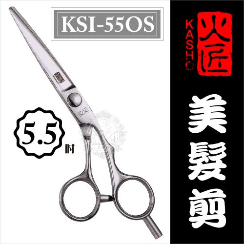 ::美髮剪刀系列:: 日本火匠進口美髮剪刀-KSI-5.5吋 [50447]◇美容美髮美甲新秘專業材料◇
