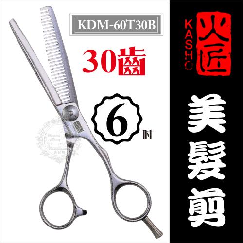 ::美髮剪刀系列:: 日本火匠進口美髮剪刀- KDM-6吋-T30B [50463]◇美容美髮美甲新秘專業材料◇