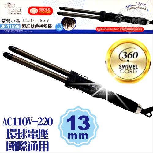 【110-220V環球電壓國際通用】JF-1169B雙管小卷超細鈦金捲髮電棒-13mm [49972]