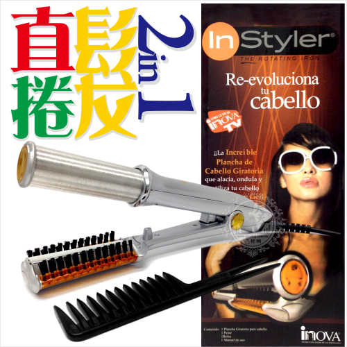 【電視購物網路熱銷】直髮/捲髮2in1電動捲髮器梳(銀色) [51330]